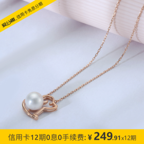 【大凡珠宝】红18K金珍珠钻石项链 萌宠系列项链 拉布拉多