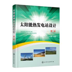 太阳能热发电站设计(第二版)