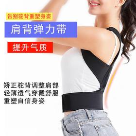 拒绝驼背! 隐形肩背牵引矫姿带 改善脖子前倾,含胸驼背,直腰收腹,轻薄透气,背背佳肩背矫正带