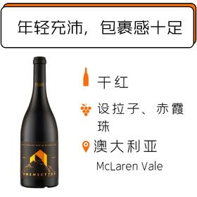 2015年骄傲希金斯欧曼赛特西拉子干红葡萄酒