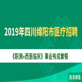 2019年四川绵阳市医类招聘《职测+西医临床》事业有成套餐