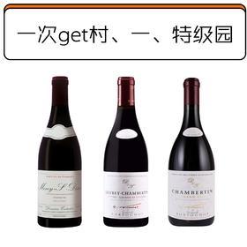 【预售】多尔修酒庄三支套装(村级+一级园+特级园)
