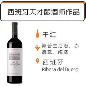 2015年卡罗维亚干红葡萄酒 Pago de Carraovejas 2015