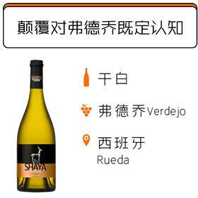"""【1.23-2.1停发】2016年莎亚阿碧斯干白葡萄酒Shaya """"habis"""" Old Vine Verdejo"""