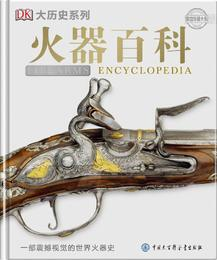 《DK火器百科》 中国大百科出版社