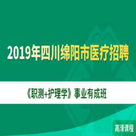 2019年四川绵阳市医类招聘《职测+护理学》事业有成班