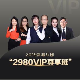 2019新疆兵团VIP尊享班(700+超长课时,40册图书礼包,超强师资,超全课程,VIP服务)