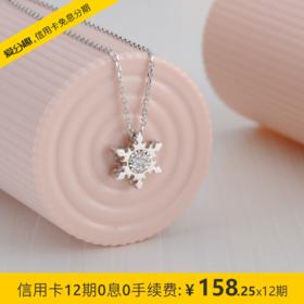 【大凡珠宝】白18K金项链/红18K金项链 夏冰系列 WFSJ22944
