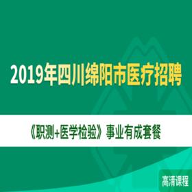 2019年四川綿陽市醫類招聘《職測+醫學檢驗》事業有成套餐