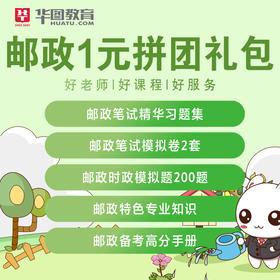 2020中国邮政校园招聘笔试大礼包