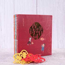 《节日中的古诗词》(全6册)   文学博士爸妈+小学、中学、大学名师。带领孩子轻松跨越古诗词障碍。