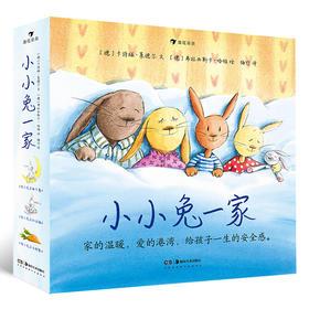小小兔一家(全三册)为0-3岁宝宝营造一生an全感的睡前故事,折射出幸福家庭的模样的小小兔一家