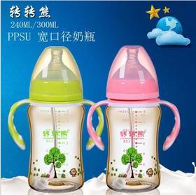 【婴儿用品】转转熊PPSU 奶瓶 防摔 防胀气宽口径奶瓶 带手柄喂养奶瓶