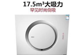 【robam】Robam/老板 CXW-200-21A6 大吸力壁挂式家用侧吸式油烟机 白色