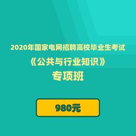 2020年全国电网招聘高校毕业生考试《公共与行业知识》专项班