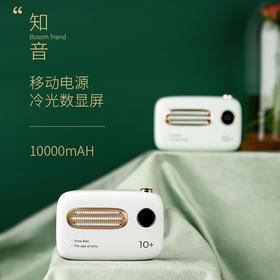 冇心知音移动电源 复古小收音机造型 10000mAH超大容量 双USB 出行必备