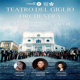 【万有音乐系】《意大利卢卡百合歌剧院交响乐团2020新年音乐会》