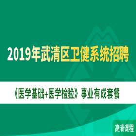 2019武清區衛健系統招聘《醫學基礎+醫學檢驗》事業有成套餐