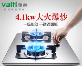 【华帝】Vatti/华帝 i10039A不锈钢节能嵌入式天然气灶煤气灶燃气灶双灶台
