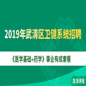 2019武清區衛健系統招聘《醫學基礎+藥學》事業有成套餐
