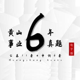 2013年-2019年黄山公基+申论真题 +时政到五月份电子档