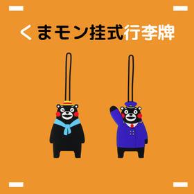熊本熊官方周边 可挂式行李牌硅胶两款