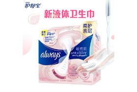 【京东】护舒宝(Always)量多日用/夜用 新护肤级粉色液体卫生巾敏感肌系列 270mm 14片(欧美原装进口)【个护清洁】