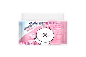 【京东】舒洁(Kleenex)女性湿厕纸24片*5包 私处清洁湿纸巾湿巾【个护清洁】