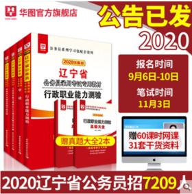 2020华图版辽宁公务员录用考试专用教材行测申论教材+历年4本套