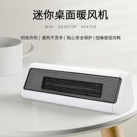 【电暖器】学生宿舍办公桌暖手取暖器