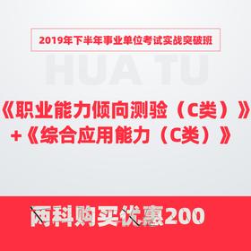 2019年下半年事業單位考試實戰突破班 《職業能力傾向測驗(C類)》+《綜合應用能力(C類》
