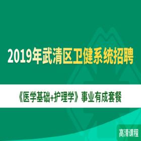 2019年武清區衛健系統招聘《醫學基礎+護理學》事業有成套餐