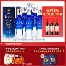 【整箱6瓶优惠 瓶瓶都有红包】52度天之蓝520ML旗舰版