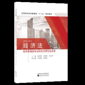 经济法(经济管理类专业和非法律专业适用)