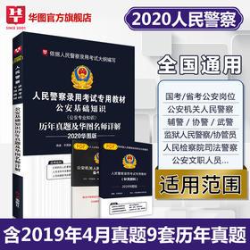 2020华图版人民警察录用考试专用教材公安基础知识历年真题及华图名师详解
