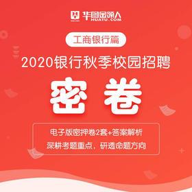 2020中国工商银行秋招密卷