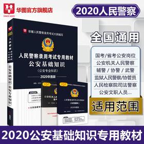2020华图版人民警察录用考试专用教材公安基础知识