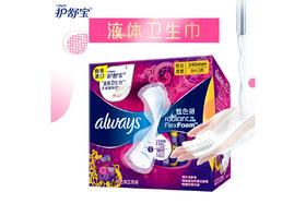 【京东】护舒宝(Always)日用 幻彩液体卫生巾 240mm 9片 (欧美原装进口 液体材料 清香)【个护清洁】