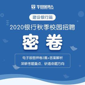 2020中国建设银行秋招密卷