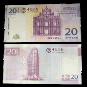 【面值兑换】澳门回归纪念钞面值20元