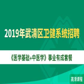 2019武清區衛健系統招聘《醫學基礎+中醫學》事業有成套餐
