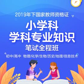 2019年下国家教师资格证 小学科单科笔试全程班 生/物/历/信息/地理