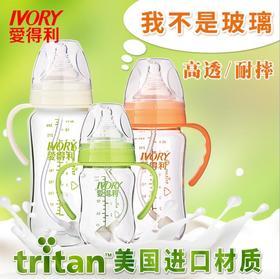 【婴儿用品】新品爱得利特丽透Tritan宽口径奶瓶l带手柄吸管A116 A117 A118