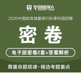 2020中国邮储银行密卷