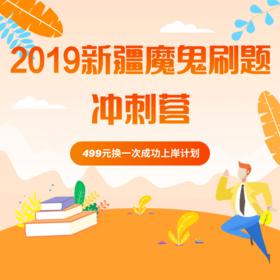 2019新疆兵团魔鬼刷题冲刺营