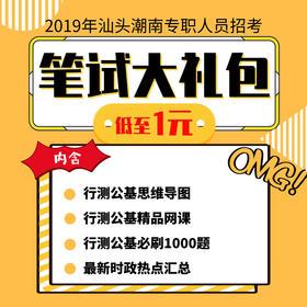 汕头市潮南区专职工作人员招考笔试大礼包(三人拼团仅1元)