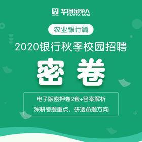 2020中国农业银行秋招密卷