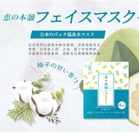 日本惠之本铺温泉水柚子润泽细嫩肌肤清爽啫喱面膜35ml*4片