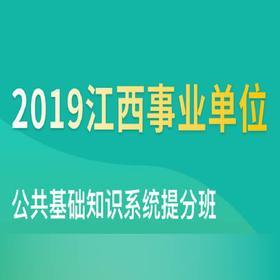 2019江西事業單位公共基礎知識系統提分班8期(9.29-10.21)
