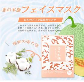 惠之本铺温泉水植物胎盘素亮肤补水美容液面膜30ml*5片